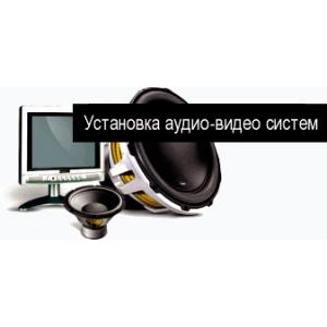 УСТАНОВКА АУДИО / ВИДЕО